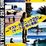 マストテクニック25 サーフィン初心者編