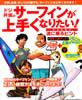 2007サーフィンライフ別冊『ドジ井坂のサーフィンがうまくなりたい!』