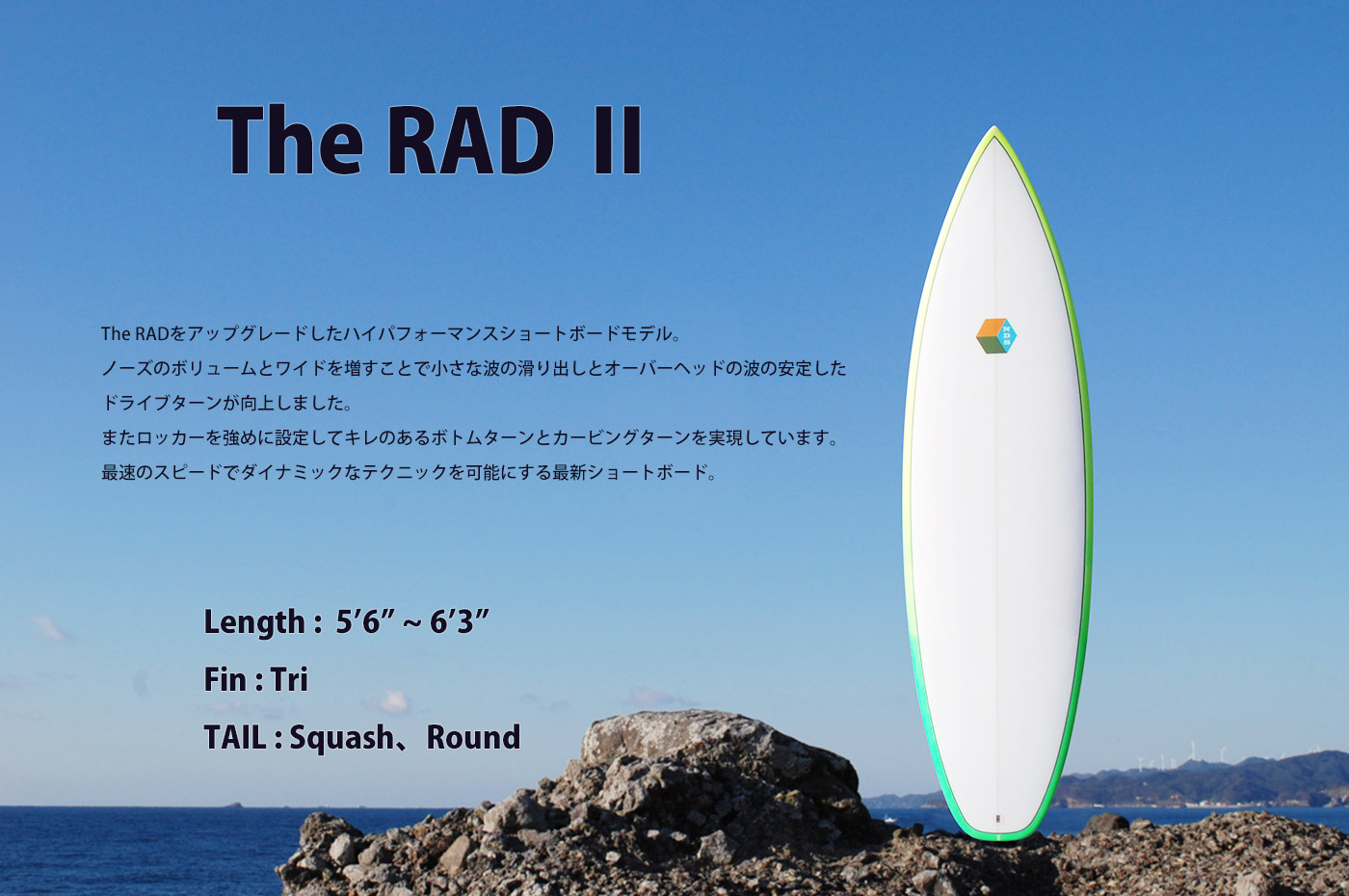 The RAD Ⅱ