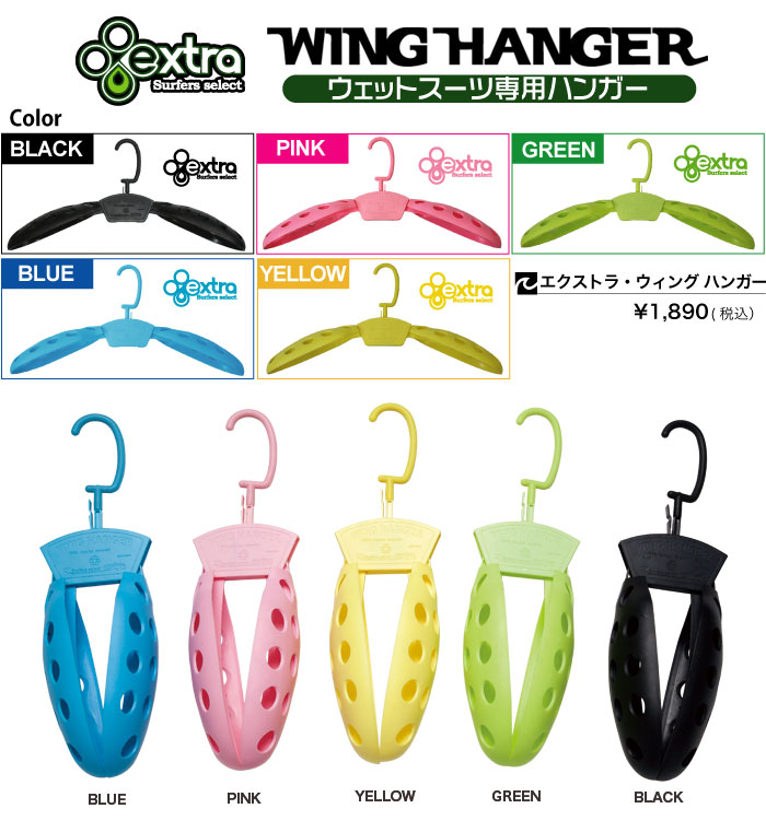 Extra_winghanger_color