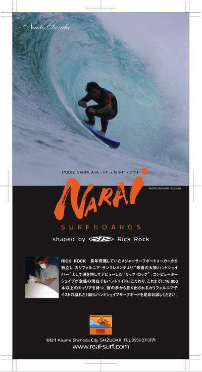 09_narai
