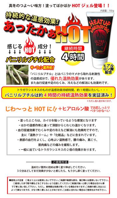 Extra_hotgel_image