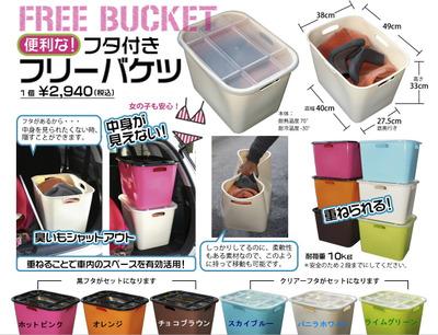 Freebucket