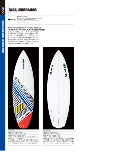 SURFER'S MEGA CATALOG 2012