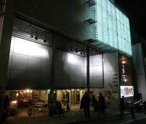 オーディトリウム渋谷
